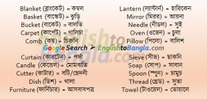Commonly used words Household Articles