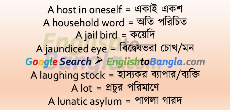 Idioms & Phrases Lesson 04