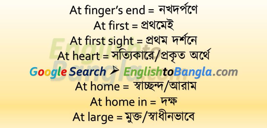 Idioms & Phrases Lesson 20