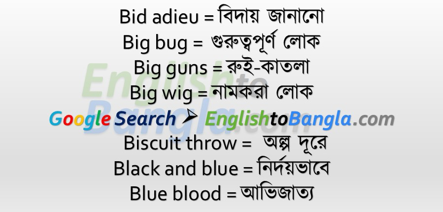 Idioms & Phrases Lesson 32