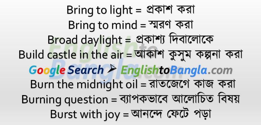 Idioms & Phrases Lesson 37
