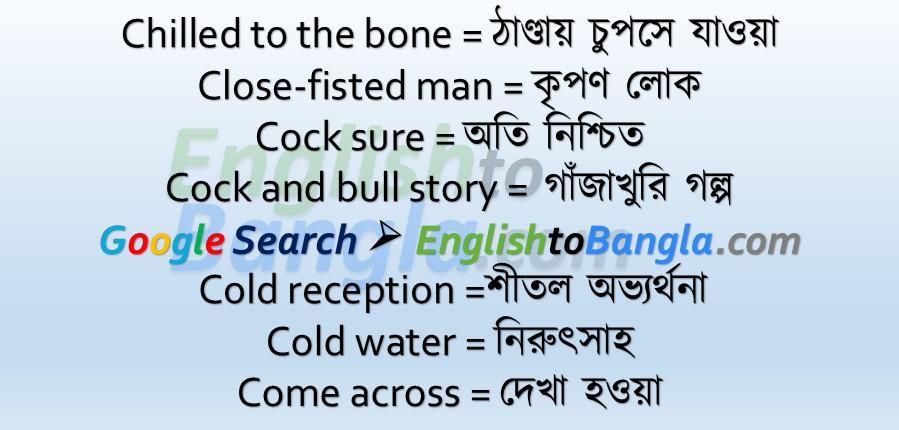 Idioms & Phrases Lesson 46