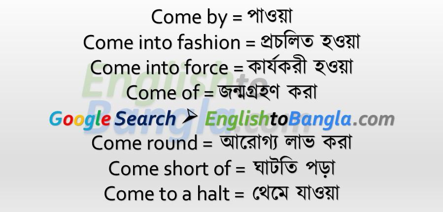 Idioms & Phrases Lesson 47