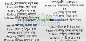 Vocabulary Lesson 02
